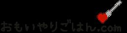 おもいやりごはん.com